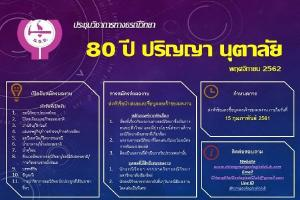 ขอเชิญร่วมกิจกรรมประชุมวิชาการทางธรณีวิทยา 80 ปี ปริญญา นุตาลัย
